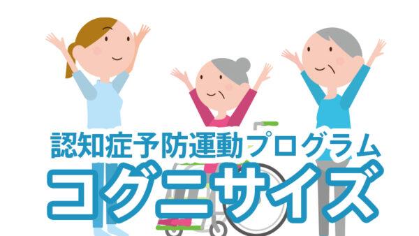 美濃加茂市 健寿連合会 コグニサイズ講演会(2020年10月8日)